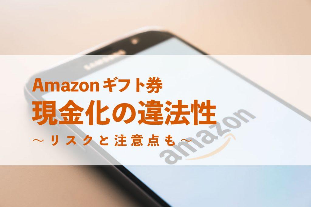 amazonギフト券 現金化 違法