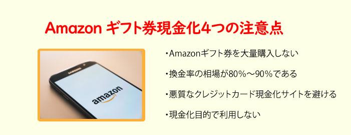 amazonギフト券現金化の注意点4つ