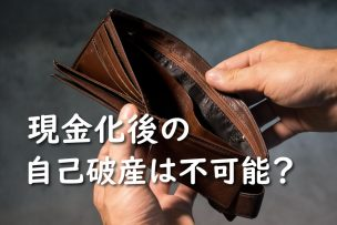 クレジットカード現金化 自己破産