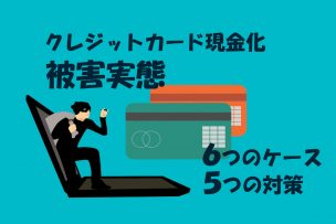 クレジットカード現金化 被害