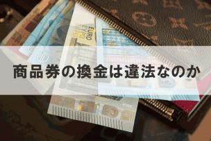 商品券 換金 違法