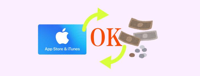 iTunesカードの現金化は違法ではない