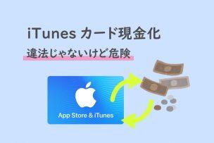 iTunesカード 現金化 違法